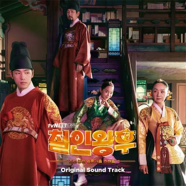 Mr. Queen OST